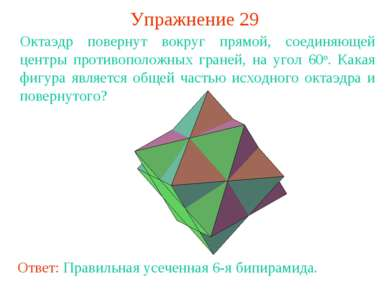 Упражнение 29 Октаэдр повернут вокруг прямой, соединяющей центры противополож...