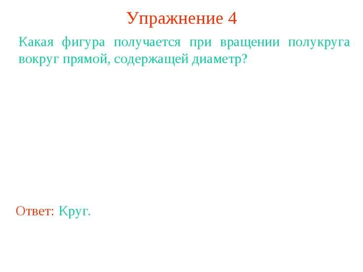 Упражнение 4 Какая фигура получается при вращении полукруга вокруг прямой, со...