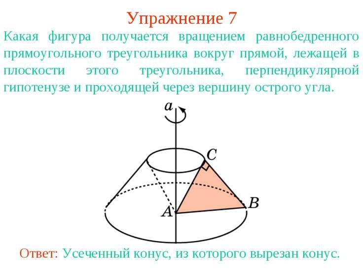 Упражнение 7 Какая фигура получается вращением равнобедренного прямоугольного...