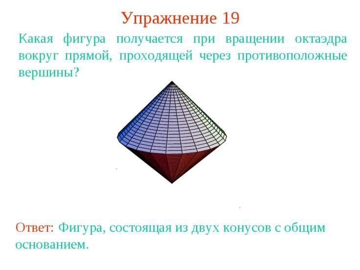 Упражнение 19 Какая фигура получается при вращении октаэдра вокруг прямой, пр...
