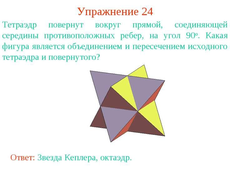 Упражнение 24 Тетраэдр повернут вокруг прямой, соединяющей середины противопо...