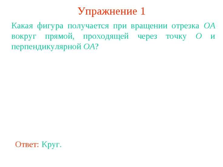 Упражнение 1 Какая фигура получается при вращении отрезка OA вокруг прямой, п...
