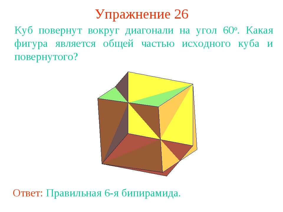 Упражнение 26 Куб повернут вокруг диагонали на угол 60о. Какая фигура являетс...