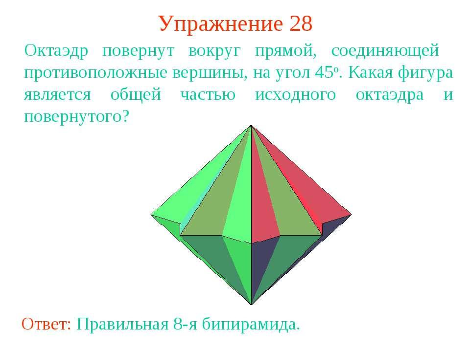 Упражнение 28 Октаэдр повернут вокруг прямой, соединяющей противоположные вер...