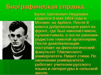 Биографическая справка. Булат Шалвович Окуджава родился 9 мая 1924 года в Мос...