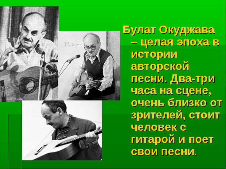 Булат Окуджава – целая эпоха в истории авторской песни. Два-три часа на сцене...