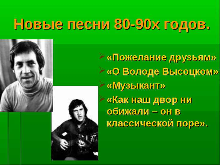 Новые песни 80-90х годов. «Пожелание друзьям» «О Володе Высоцком» «Музыкант» ...