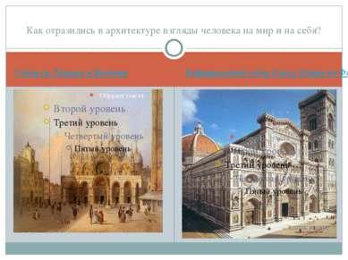 Собор св. Марака в Венеции Кафедральный собор Санта Мария во Флоренции Как от...