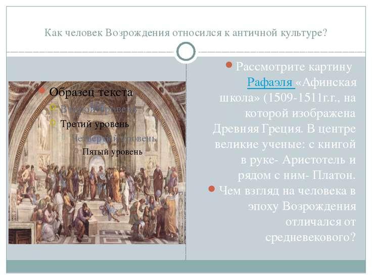 Как человек Возрождения относился к античной культуре? Рассмотрите картину Ра...