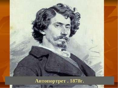 Автопортрет . 1878г.