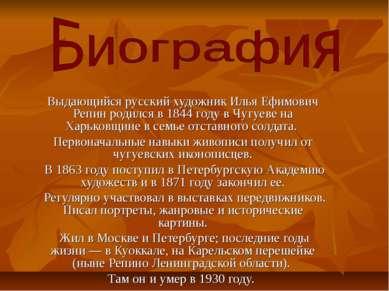 Выдающийся русский художник Илья Ефимович Репин родился в 1844 году в Чугуеве...