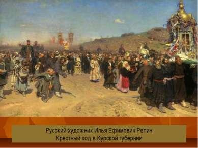 Русский художник Илья Ефимович Репин Крестный ход в Курской губернии