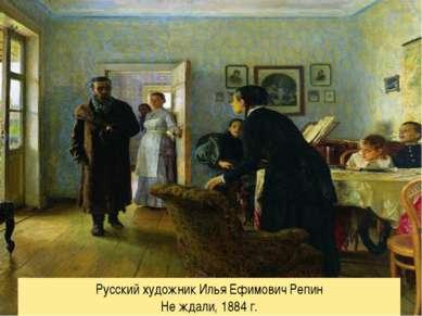 Русский художник Илья Ефимович Репин Не ждали, 1884 г.