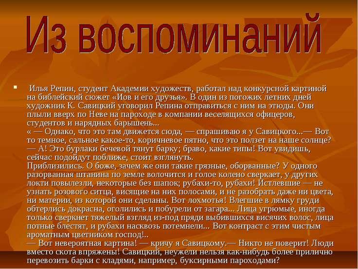 Илья Репин, студент Академии художеств, работал над конкурсной картиной на би...
