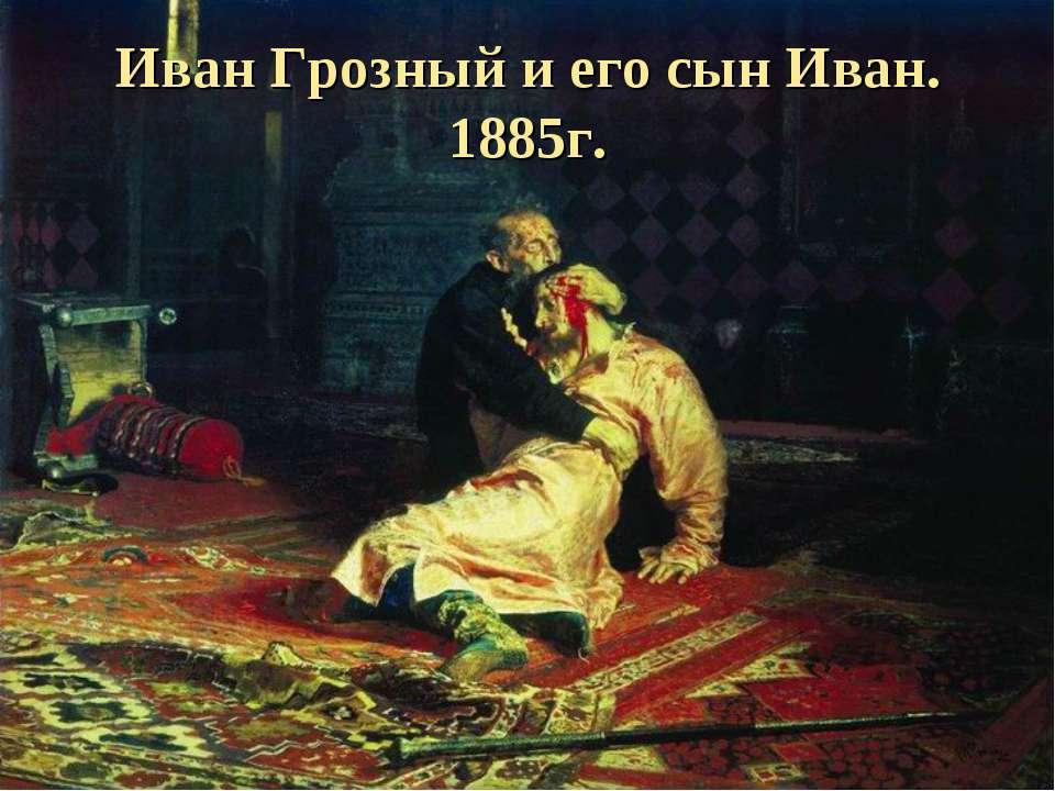 Иван Грозный и его сын Иван. 1885г.