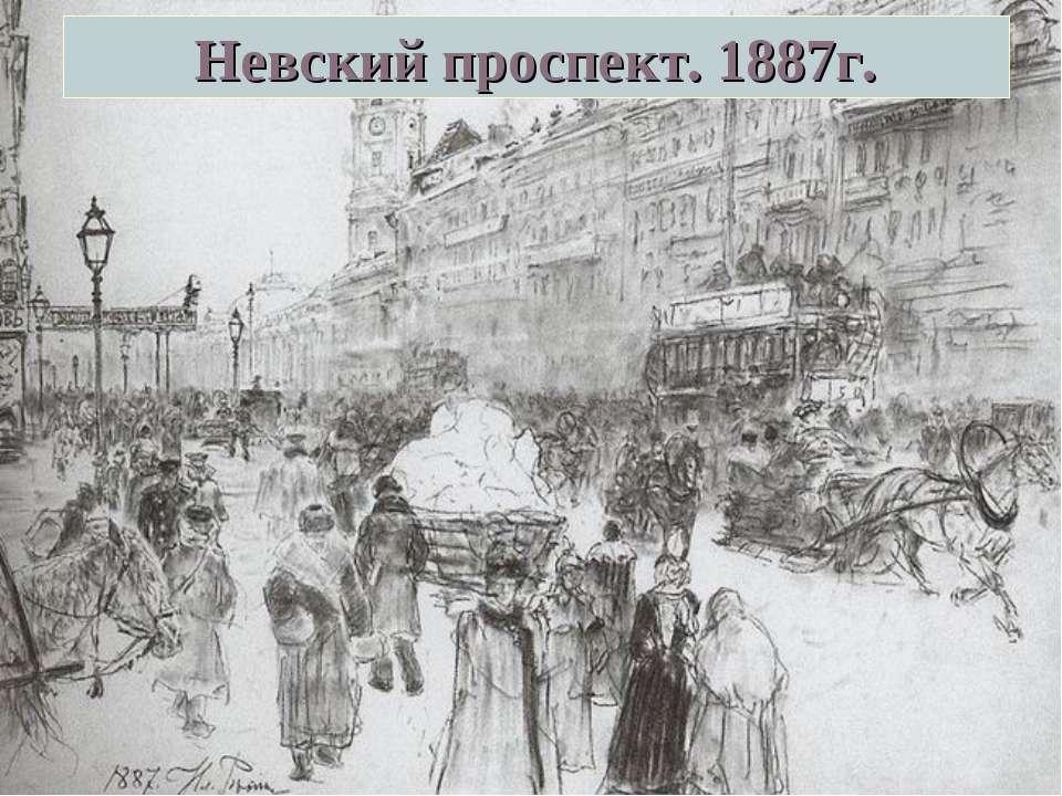 Невский проспект. 1887г.
