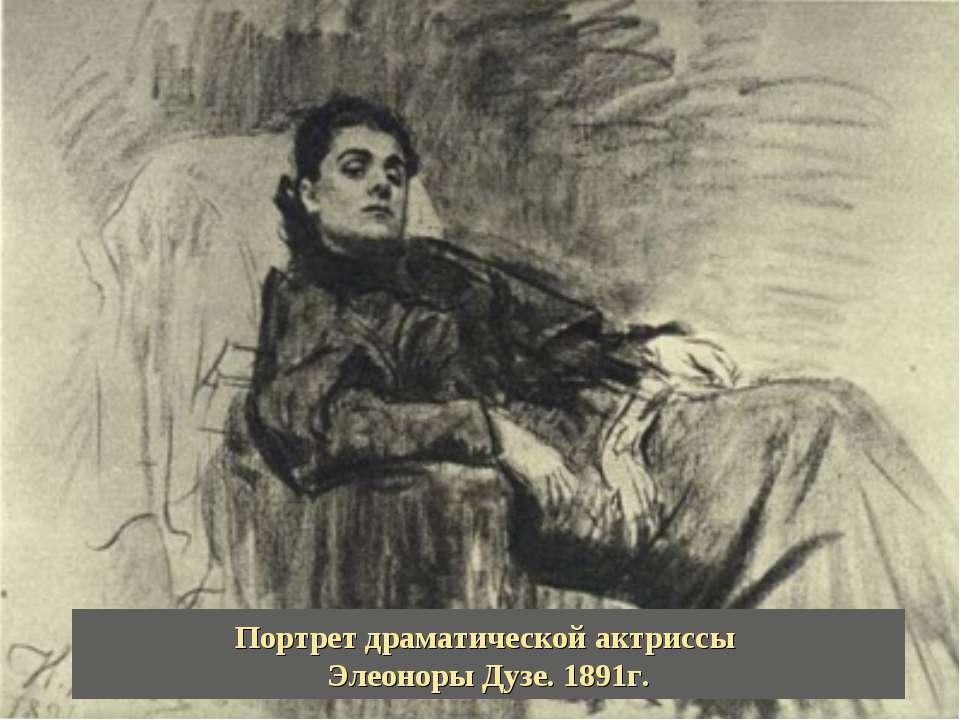 Портрет драматической актриссы Элеоноры Дузе. 1891г.