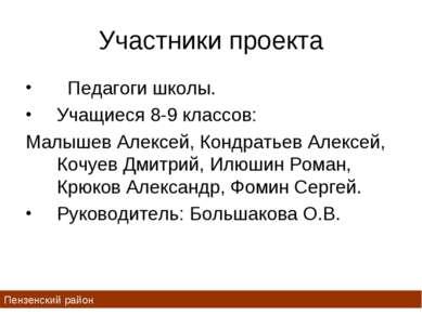 Участники проекта Педагоги школы. Учащиеся 8-9 классов: Малышев Алексей, Конд...