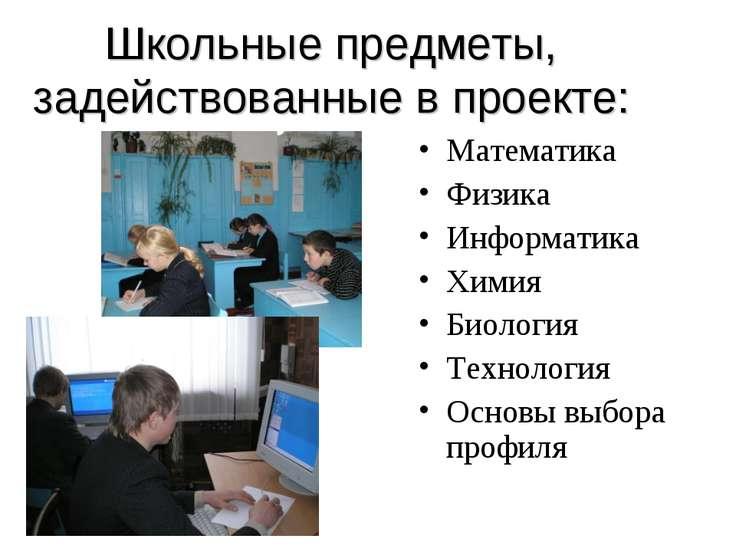Школьные предметы, задействованные в проекте: Математика Физика Информатика Х...