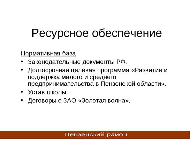 Ресурсное обеспечение Нормативная база Законодательные документы РФ. Долгосро...
