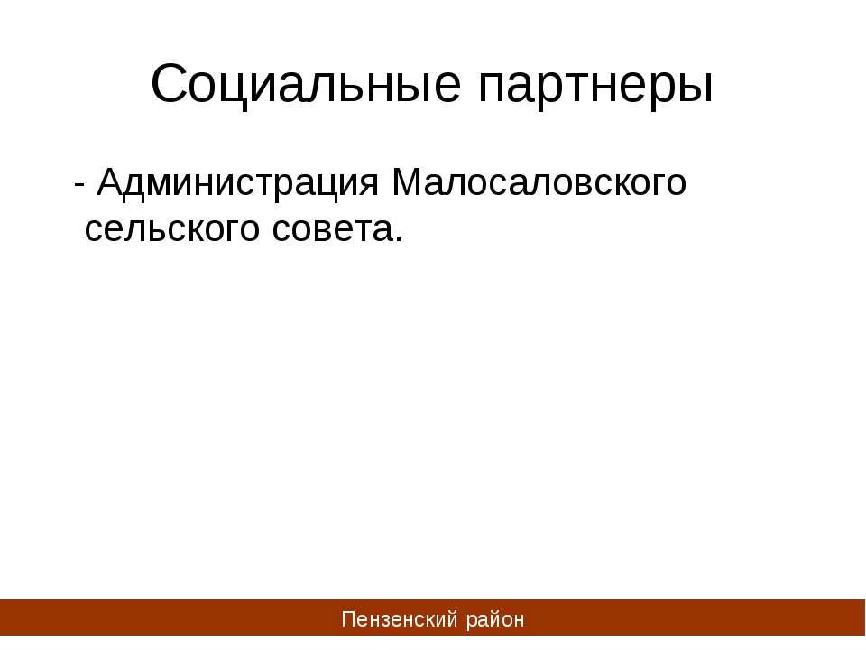 Социальные партнеры - Администрация Малосаловского сельского совета. Пензенск...