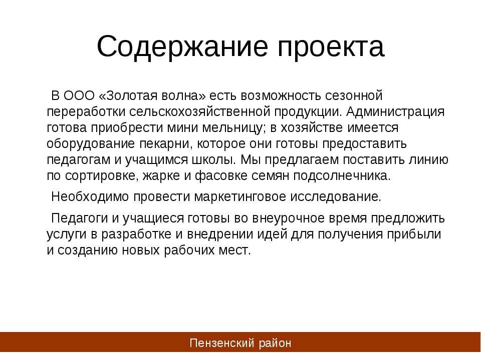 Содержание проекта В ООО «Золотая волна» есть возможность сезонной переработк...
