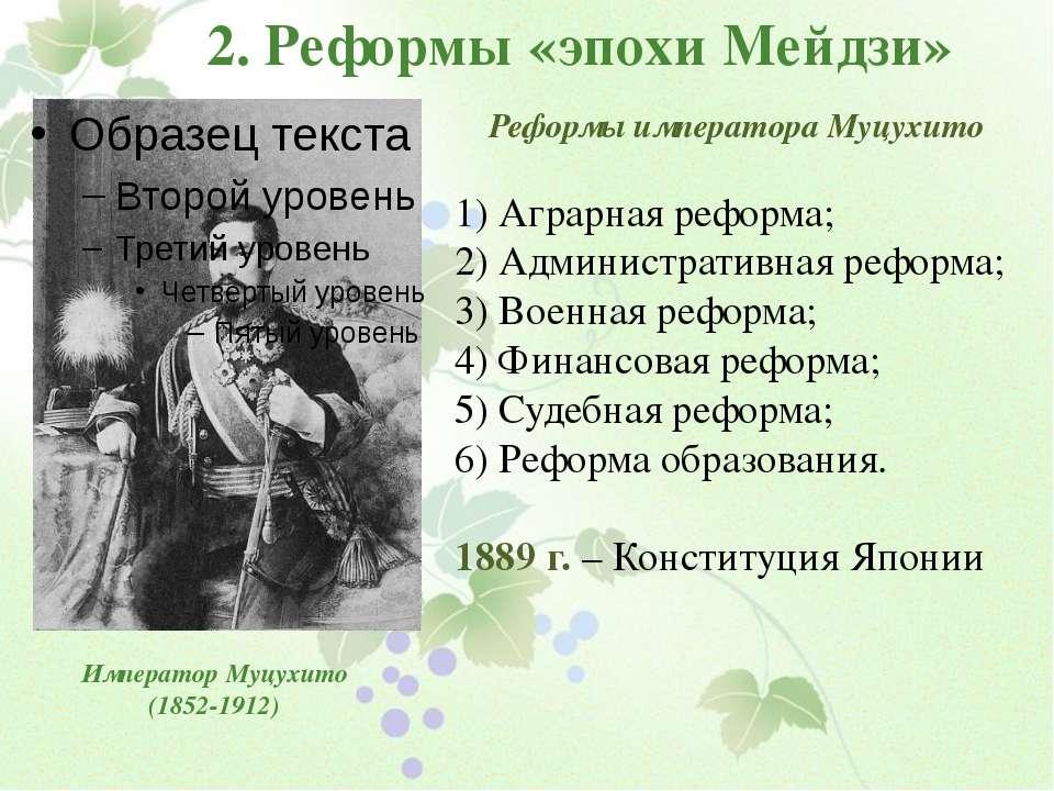 2. Реформы «эпохи Мейдзи» Император Муцухито (1852-1912) Реформы императора М...