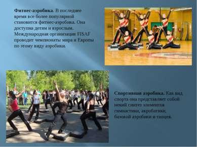 Фитнес-аэробика. В последнее время все более популярной становится фитнес-аэр...