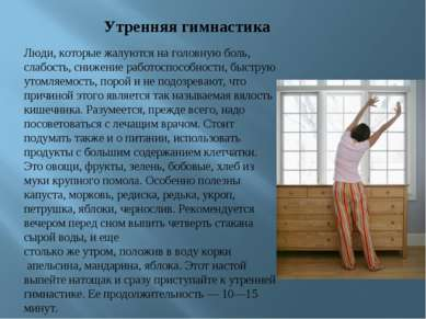 Утренняя гимнастика Люди, которые жалуются на головную боль, слабость, снижен...