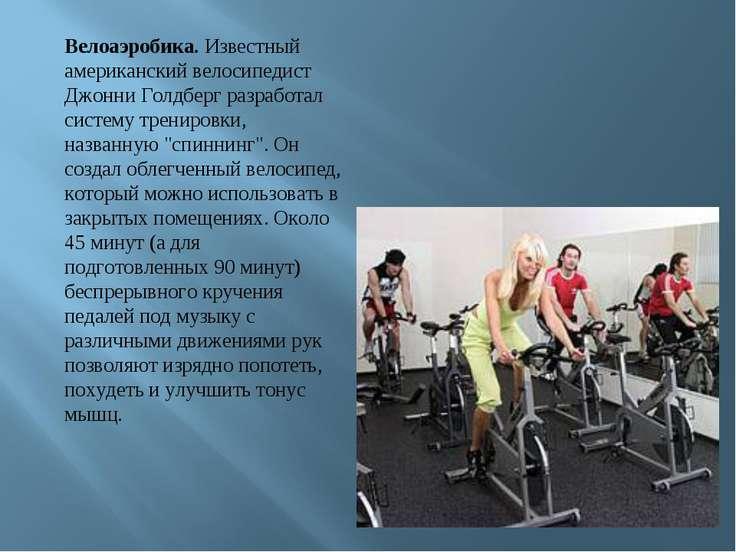 Велоаэробика. Известный американский велосипедист Джонни Голдберг разработал ...