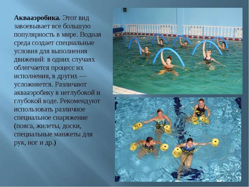 Аэробика презентация по физкультуре Аквааэробика Этот вид завоевывает все большую популярность в мире Водная ср