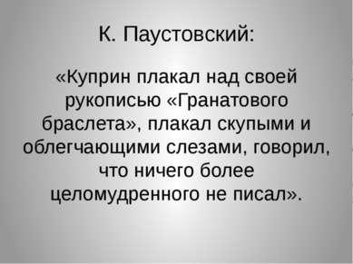 К. Паустовский: «Куприн плакал над своей рукописью «Гранатового браслета», пл...