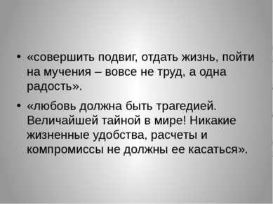 «совершить подвиг, отдать жизнь, пойти на мучения – вовсе не труд, а одна рад...