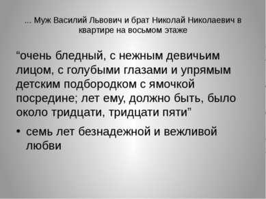 ... Муж Василий Львович и брат Николай Николаевич в квартире на восьмом этаже...
