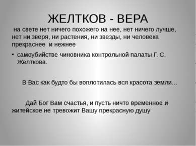 ЖЕЛТКОВ - ВЕРА на свете нет ничего похожего на нее, нет ничего лучше, нет ни ...