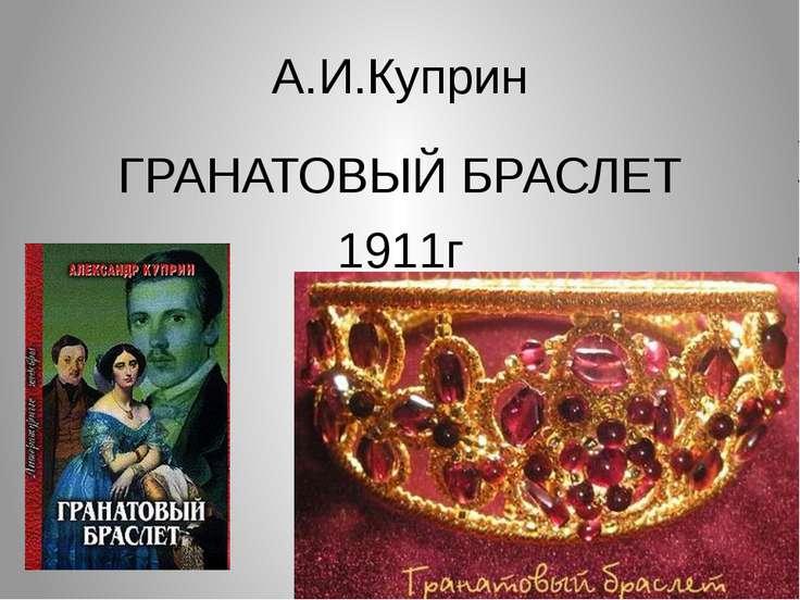 А.И.Куприн ГРАНАТОВЫЙ БРАСЛЕТ 1911г