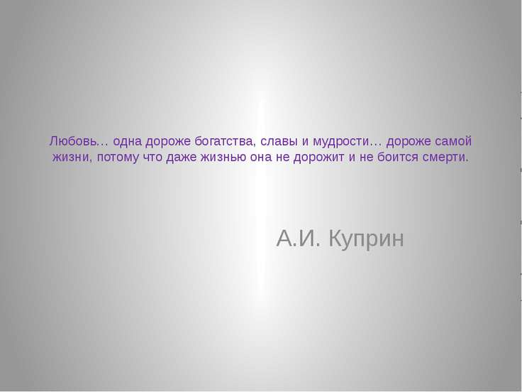 Любовь… одна дороже богатства, славы и мудрости… дороже самой жизни, потому ч...