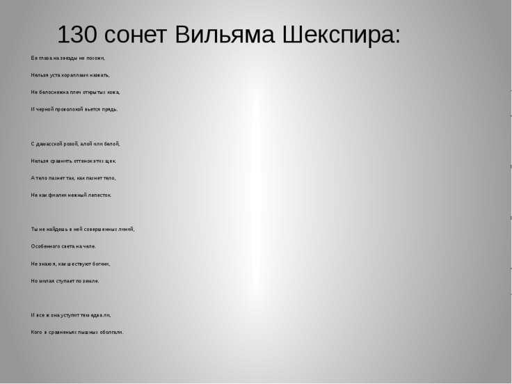130 сонет Вильяма Шекспира: Ее глаза на звезды не похожи, Нельзя уста коралла...