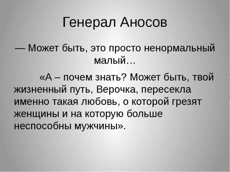 Генерал Аносов — Может быть, это просто ненормальный малый… «А – почем знать?...