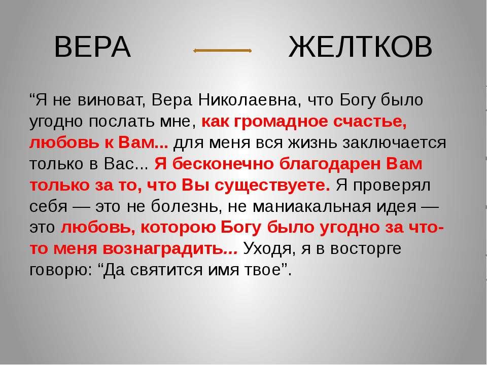 """ВЕРА ЖЕЛТКОВ """"Я не виноват, Вера Николаевна, что Богу было угодно послать мне..."""