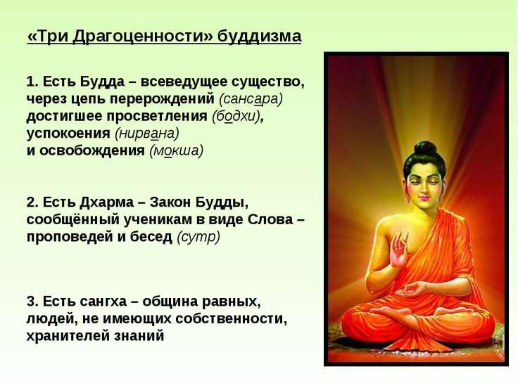 «Три Драгоценности» буддизма 1. Есть Будда – всеведущее существо, через цепь ...