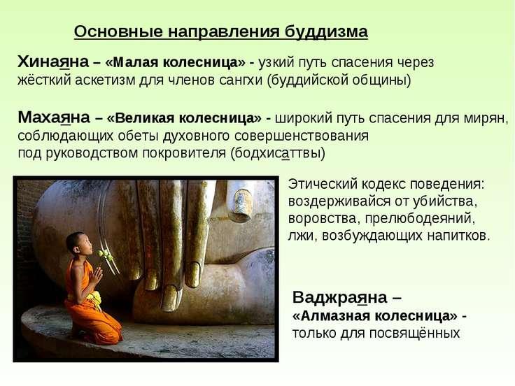Основные направления буддизма Хинаяна – «Малая колесница» - узкий путь спасен...