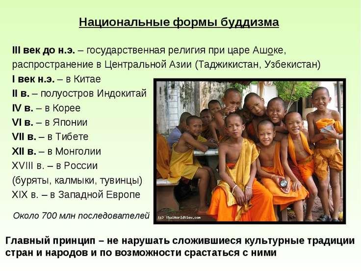 Национальные формы буддизма III век до н.э. – государственная религия при цар...