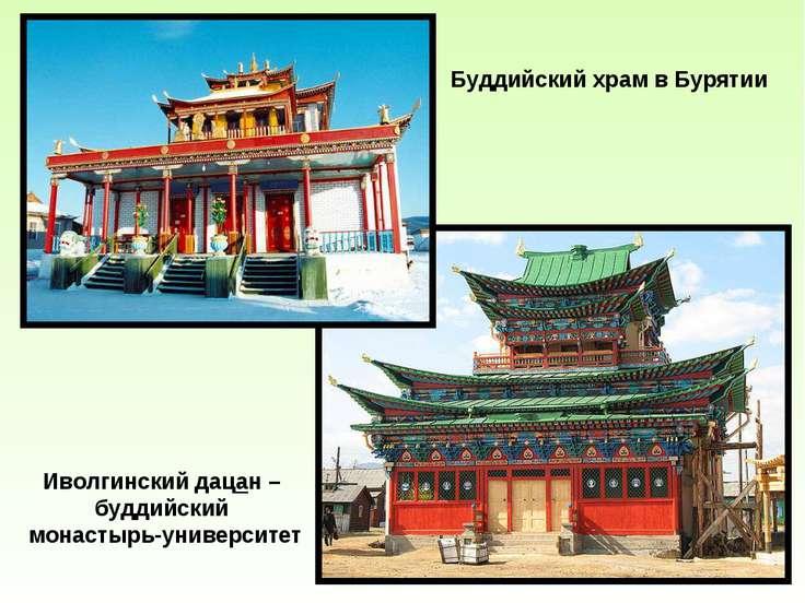 Буддийский храм в Бурятии Иволгинский дацан – буддийский монастырь-университет