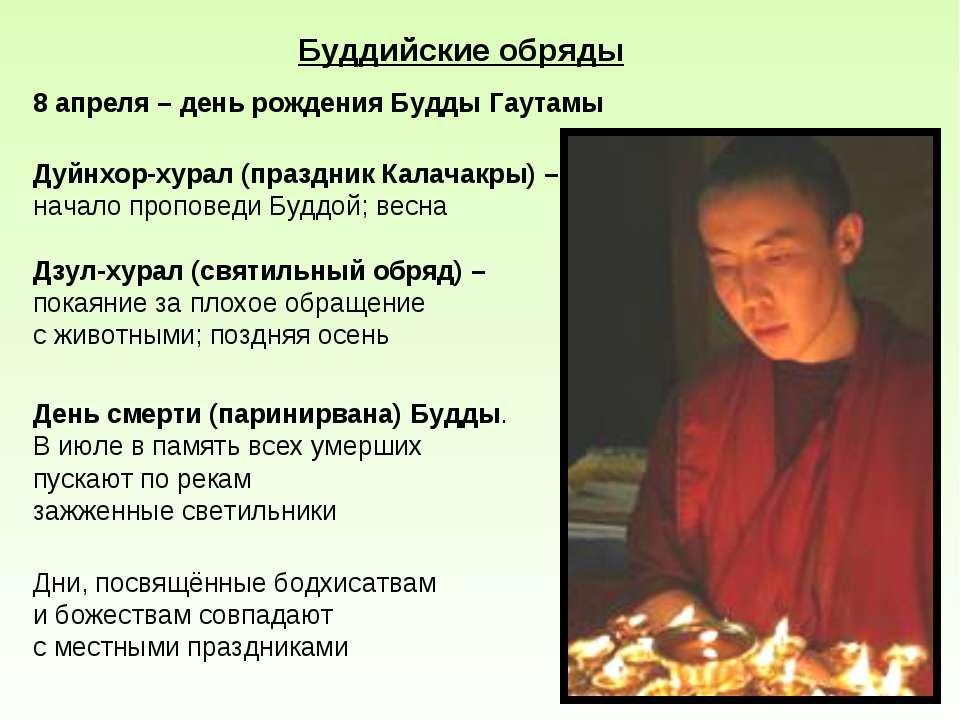 Буддийские обряды Дзул-хурал (святильный обряд) – покаяние за плохое обращени...