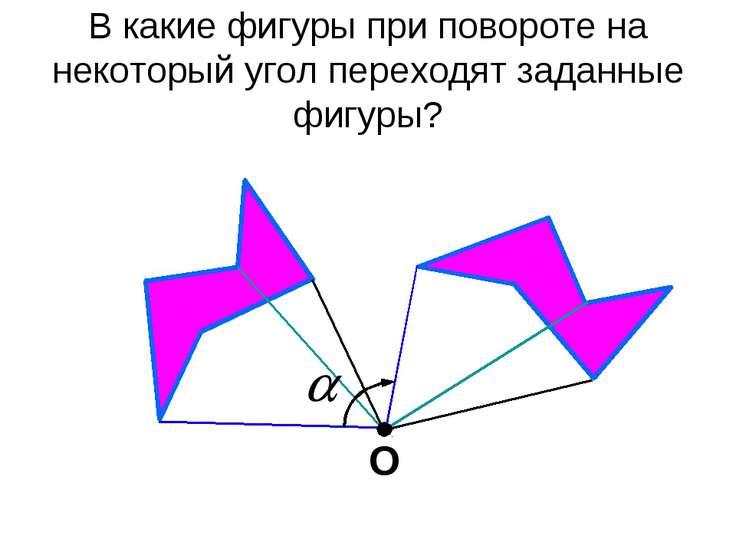О В какие фигуры при повороте на некоторый угол переходят заданные фигуры?