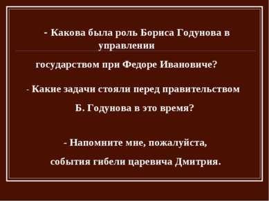 - Какова была роль Бориса Годунова в управлении государством при Федоре Ивано...