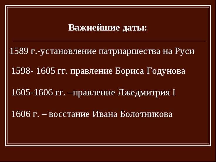 Важнейшие даты: 1589 г.-установление патриаршества на Руси 1598- 1605 гг. пра...