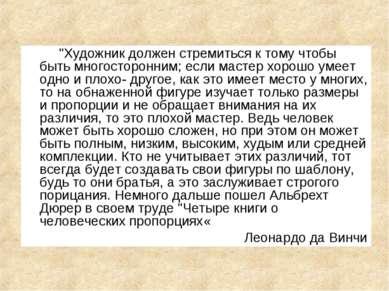 """""""Художник должен стремиться к тому чтобы быть многосторонним; если мастер хор..."""