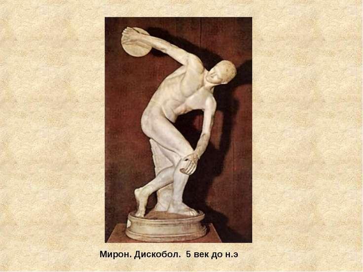 Мирон. Дискобол. 5 век до н.э